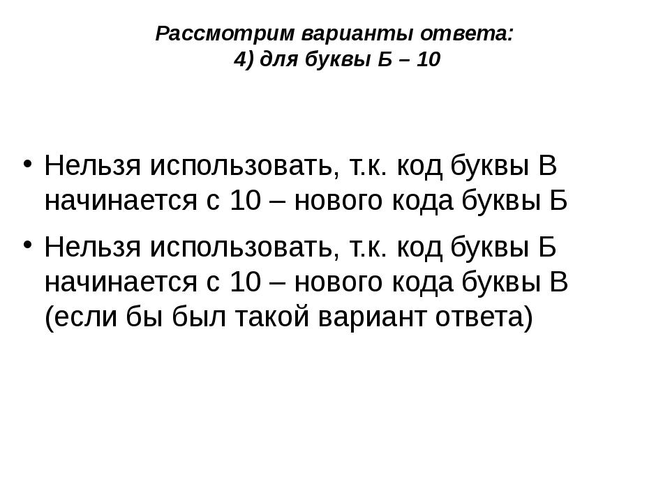 Рассмотрим варианты ответа: 4) для буквы Б – 10 Нельзя использовать, т.к. код...