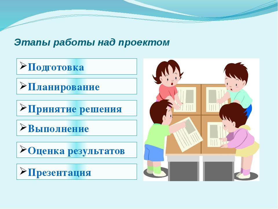 Этапы работы над проектом Подготовка Планирование Принятие решения Выполнение...