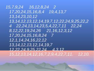 15,7,9,24 16,12,8,24 2 17,20,24,15,16,8,4 19,4,13,7 13,14,23,10,12 13,14,12,1