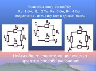 Резисторы сопротивлениями R1 =1 Ом, R2 =2 Ом, R3 =3 Ом, R4 =4 Ом подключены