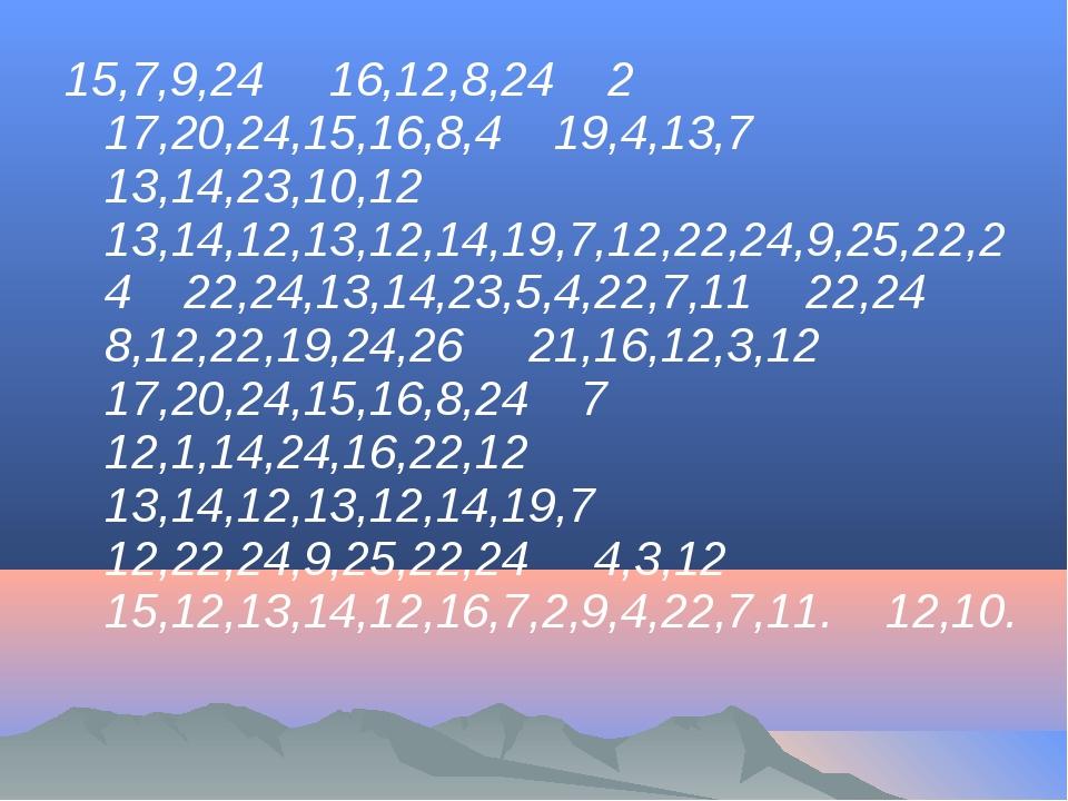 15,7,9,24 16,12,8,24 2 17,20,24,15,16,8,4 19,4,13,7 13,14,23,10,12 13,14,12,1...