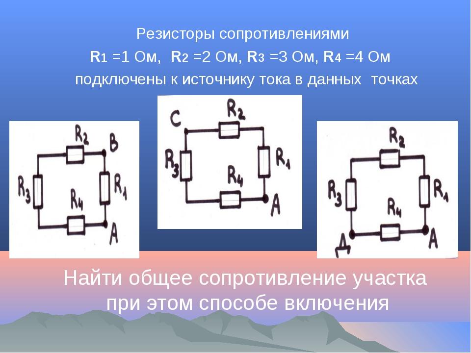 Резисторы сопротивлениями R1 =1 Ом, R2 =2 Ом, R3 =3 Ом, R4 =4 Ом подключены...