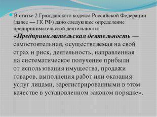 В статье2Гражданского кодекса Российской Федерации (далее— ГК РФ) дано сле