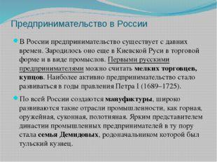 Предпринимательство в России В России предпринимательство существует сдавних