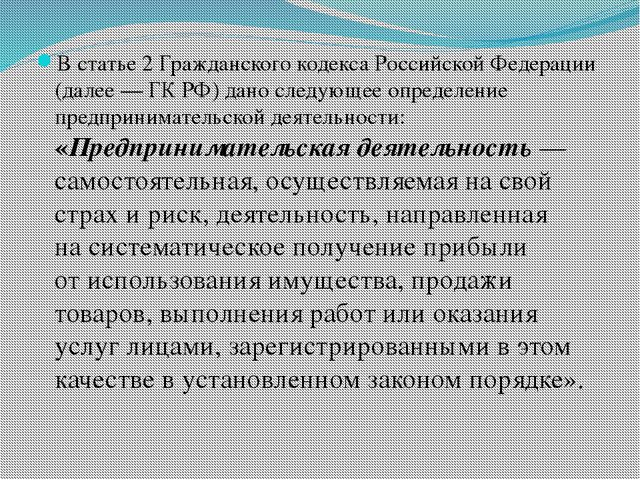 В статье2Гражданского кодекса Российской Федерации (далее— ГК РФ) дано сле...