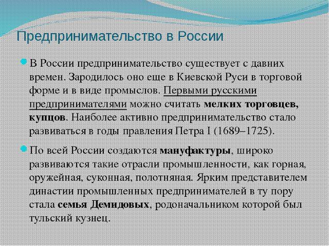 Предпринимательство в России В России предпринимательство существует сдавних...