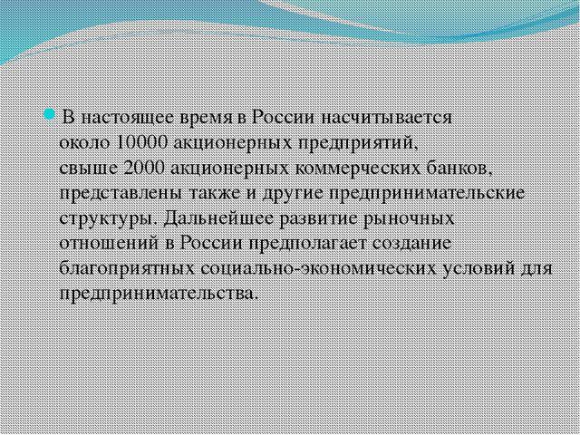В настоящее время вРоссии насчитывается около10000акционерных предприятий,...