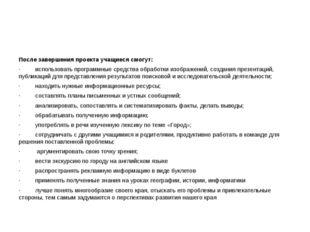 После завершения проекта учащиеся смогут: · использовать программные