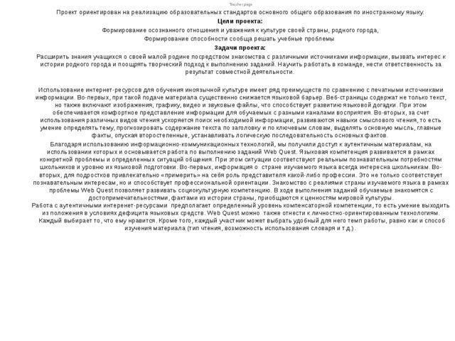 Teacher page Проект ориентирован на реализацию образовательных стандартов ос...