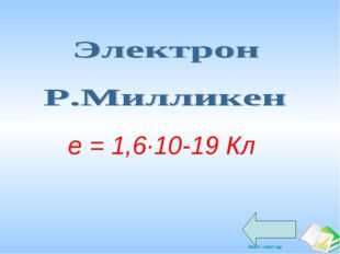 e = 1,6·10-19 Кл Ашық сабақтар