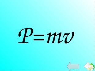 P=mv Ашық сабақтар