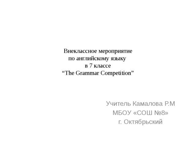 """Внеклассное мероприятие по английскому языку в 7 классе """"The Grammar Competit..."""