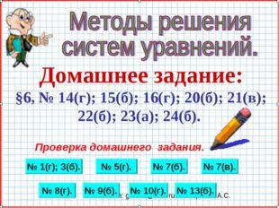 Домашнее задание: §6, № 14(г); 15(б); 16(г); 20(б); 21(в); 22(б); 23(а); 24(б