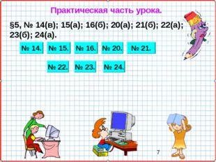 Практическая часть урока. §5, № 14(в); 15(а); 16(б); 20(а); 21(б); 22(а); 23(