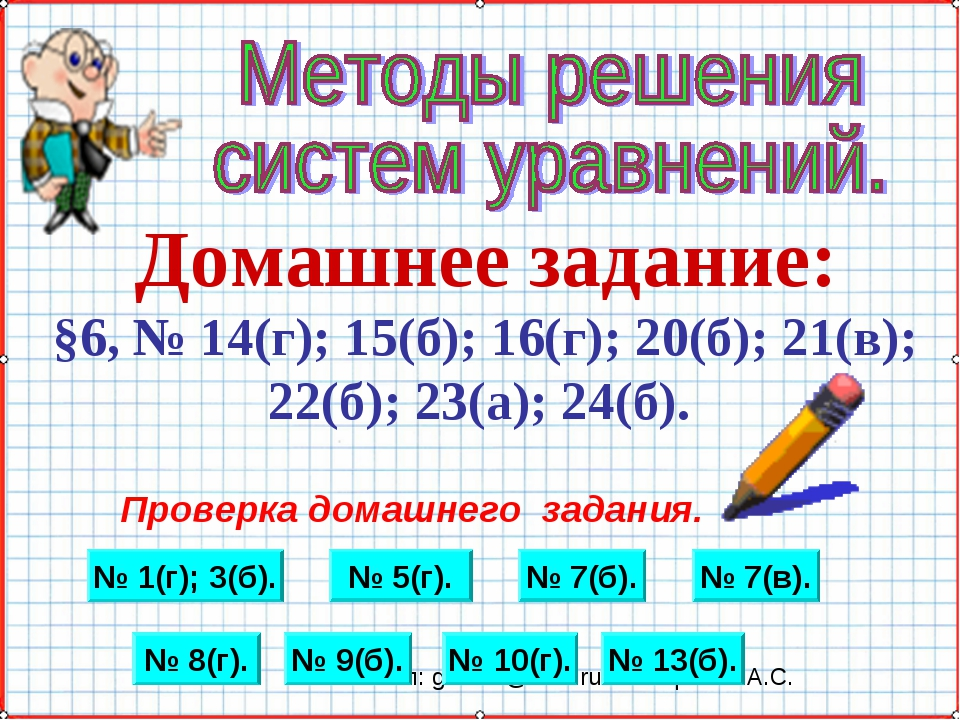 Домашнее задание: §6, № 14(г); 15(б); 16(г); 20(б); 21(в); 22(б); 23(а); 24(б...