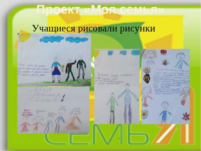Проект «Моя семья» Учащиеся рисовали рисунки 2А: Агеенко, Шариков; 2Б: Корови...