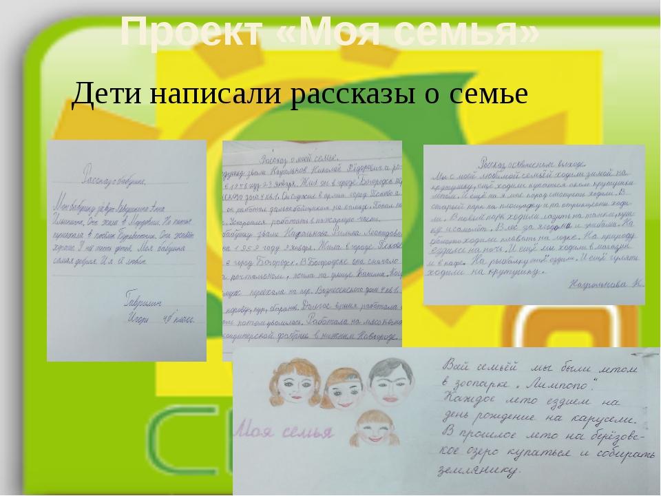 Проект «Моя семья» Дети написали рассказы о семье 2А: Агеенко, Шариков; 2Б: К...