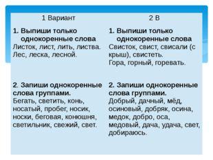 1Вариант 2 В Выпиши только однокоренные слова Листок, лист, лить, листва. Ле
