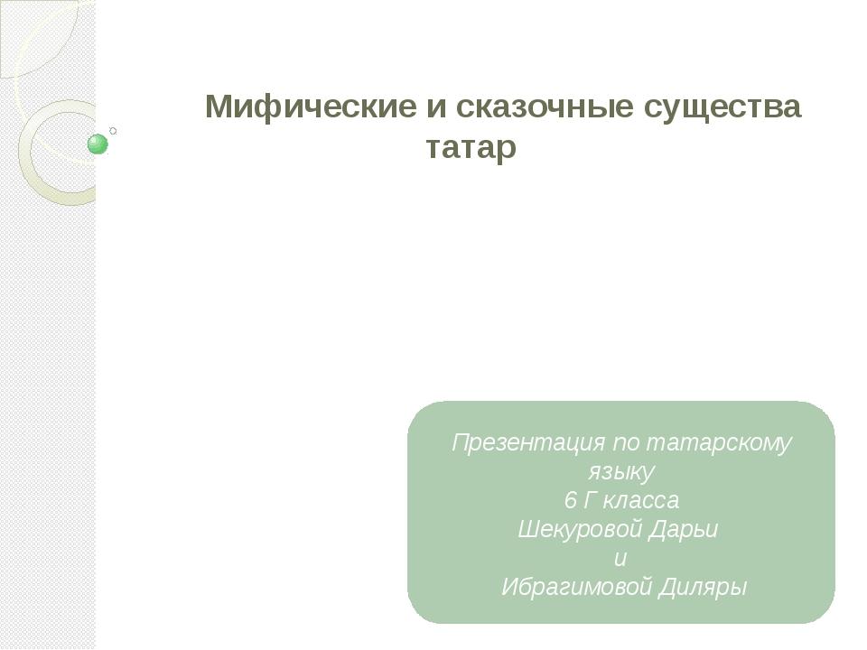 Мифические и сказочные существа татар  Презентация по татарскому языку 6 Г...