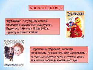 """А ЗНАЕТЕ ЛИ ВЫ? """"Мурзилка"""" - популярный детский литературно-художественный жу"""