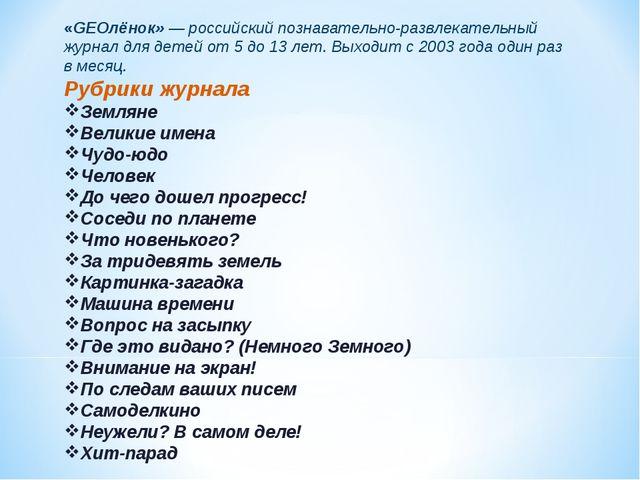 «GEOлёнок»— российский познавательно-развлекательный журнал для детей от 5 д...