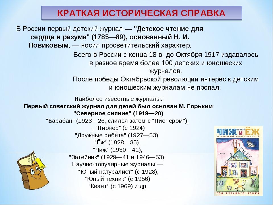 Наиболее известные журналы: Первый советский журнал для детей был основан М....