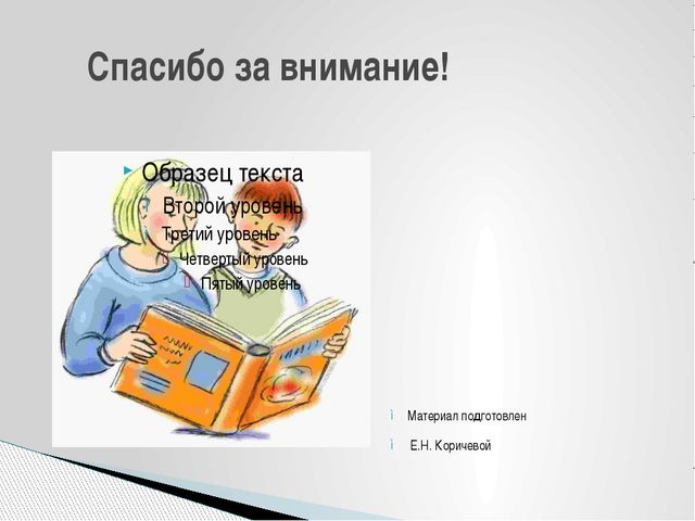 Спасибо за внимание! Материал подготовлен Е.Н. Коричевой
