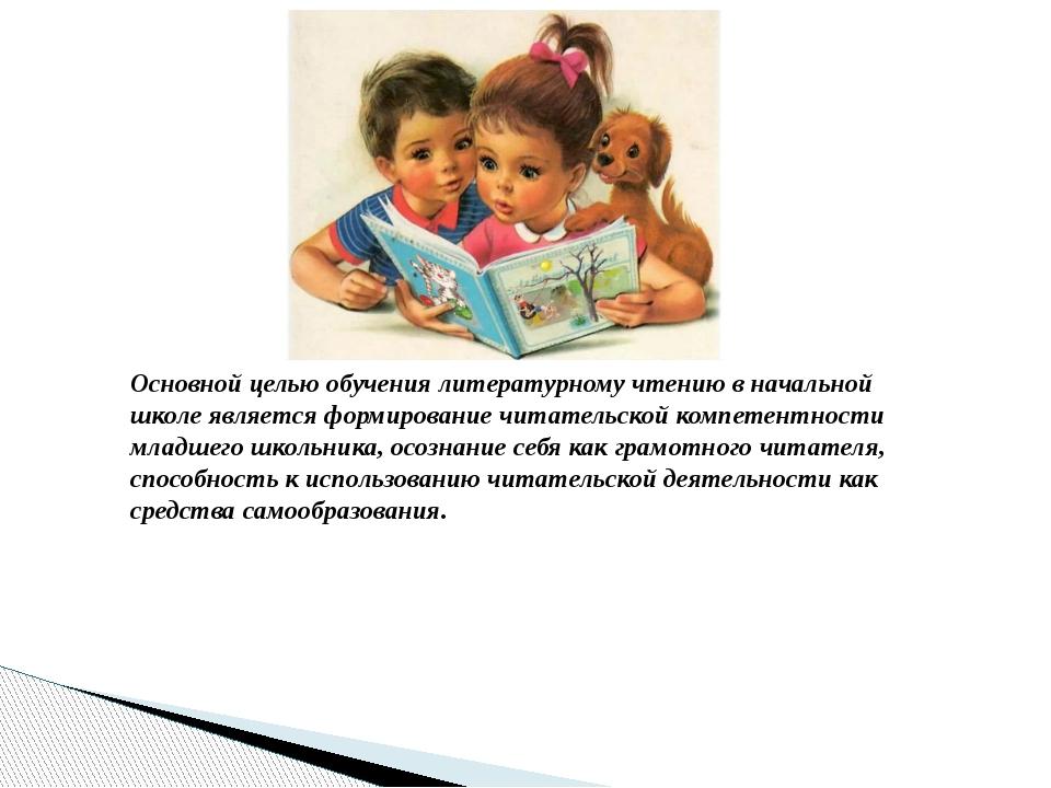 Основной целью обучения литературному чтению в начальной школе является форм...