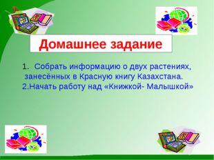 Домашнее задание Собрать информацию о двух растениях, занесённых в Красную кн