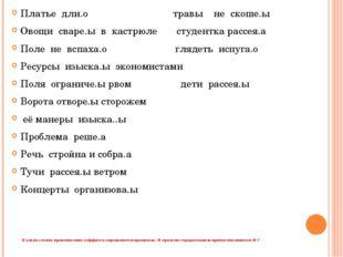 В каких словах правописание суффикса определяется правилом: «В кратком страда
