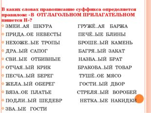 В каких словах правописание суффикса определяется правилом: «В ОТГЛАГОЛЬНОМ П