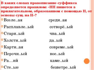 В каких словах правописание суффикса определяется правилом: «НН пишется в при