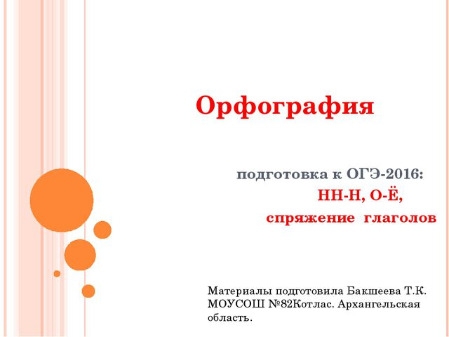 Орфография подготовка к ОГЭ-2016: НН-Н, О-Ё, спряжение глаголов Материалы по...