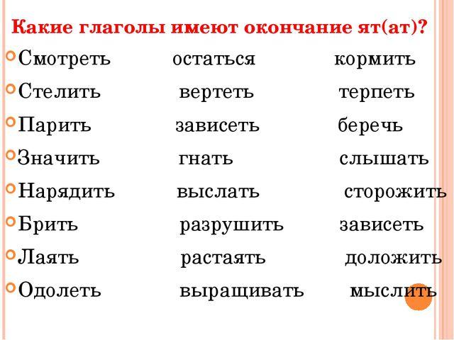 Какие глаголы имеют окончание ят(ат)? Смотреть остаться кормить Стелить верте...