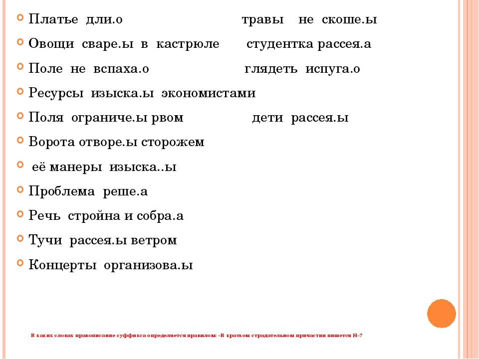В каких словах правописание суффикса определяется правилом: «В кратком страда...