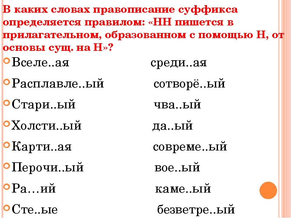 В каких словах правописание суффикса определяется правилом: «НН пишется в при...
