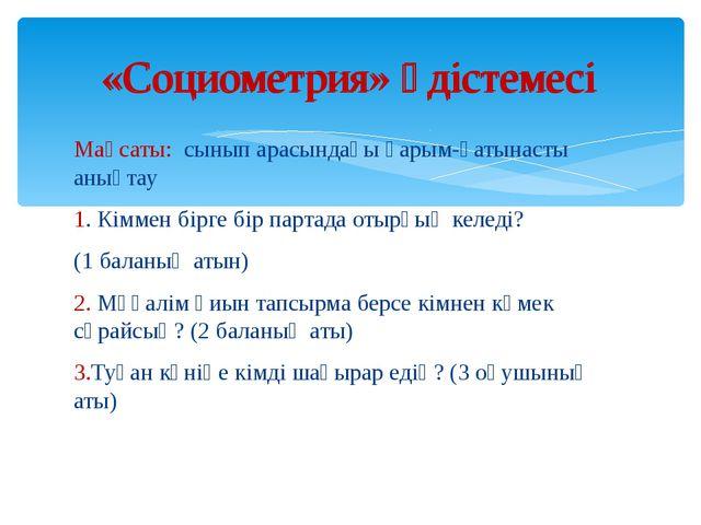 Мақсаты: сынып арасындағы қарым-қатынасты анықтау 1. Кіммен бірге бір партада...