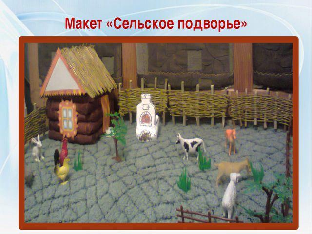 Макет «Сельское подворье»