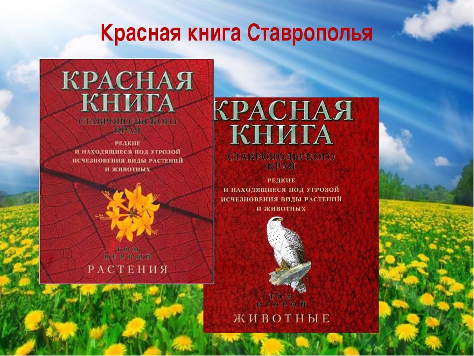 Красная книга Ставрополья