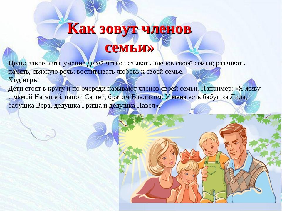 Как зовут членов семьи» Цель: закреплять умение детей четко называть членов с...