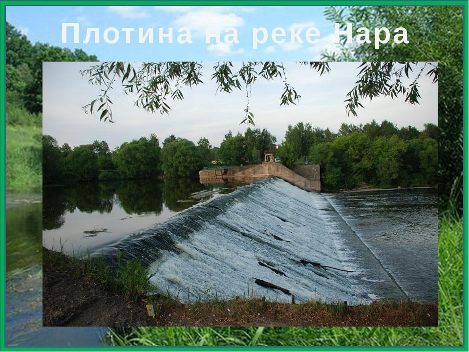 Плотина на реке Нара