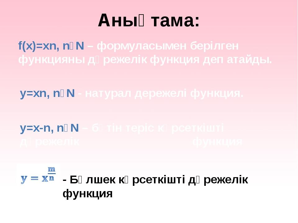 Анықтама: f(x)=xn, nϵN – формуласымен берілген функцияны дәрежелік функция д...