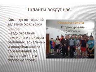 Таланты вокруг нас Команда по тяжелой атлетике Уральской школы. Неоднократные