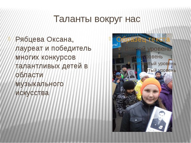 Таланты вокруг нас Рябцева Оксана, лауреат и победитель многих конкурсов тала...
