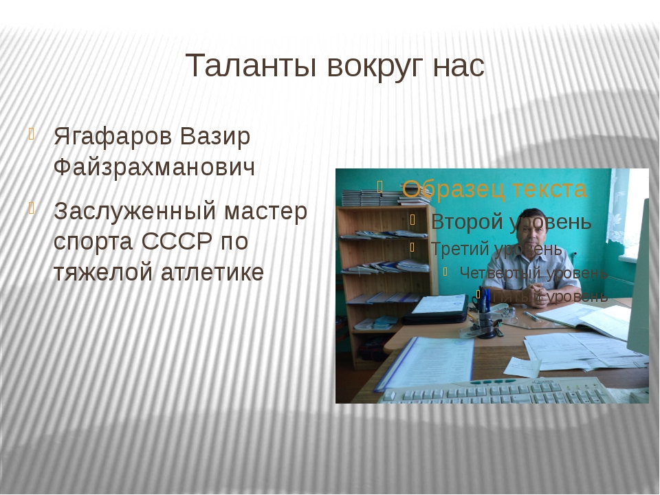 Таланты вокруг нас Ягафаров Вазир Файзрахманович Заслуженный мастер спорта СС...