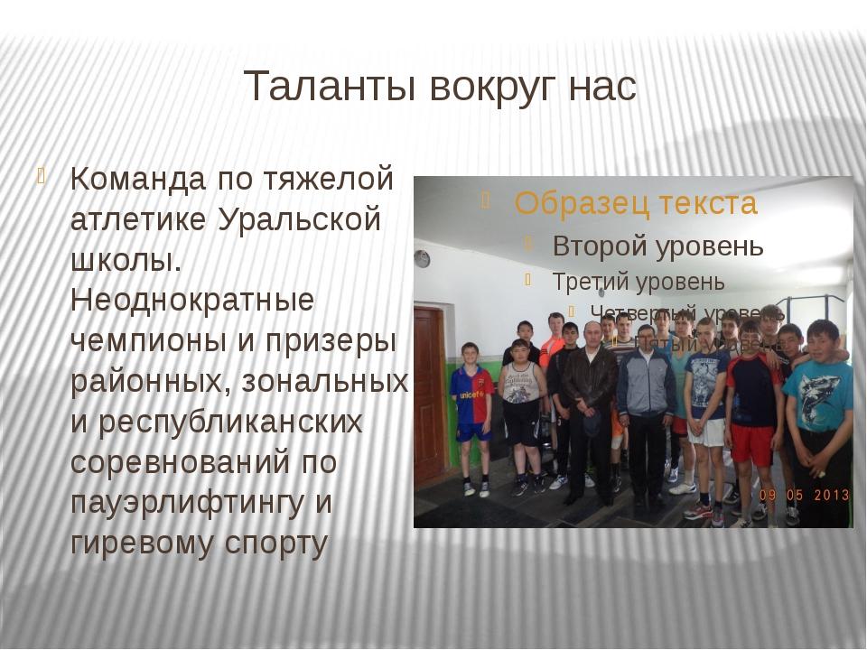 Таланты вокруг нас Команда по тяжелой атлетике Уральской школы. Неоднократные...