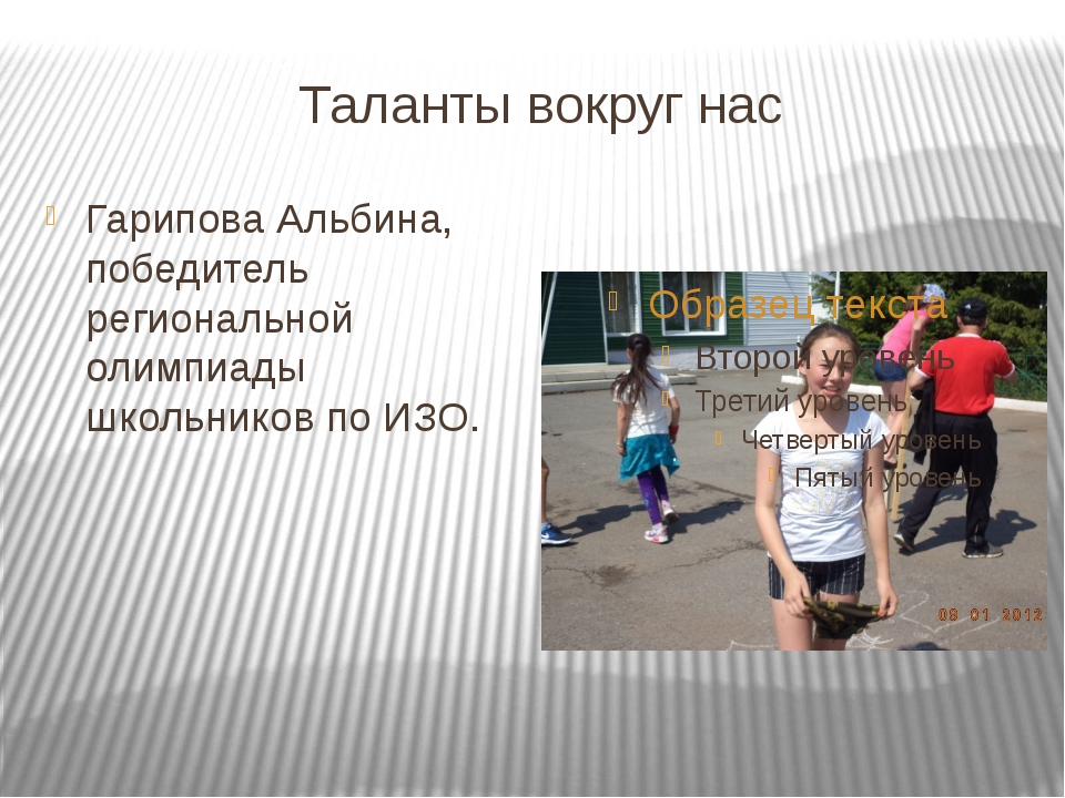 Таланты вокруг нас Гарипова Альбина, победитель региональной олимпиады школьн...