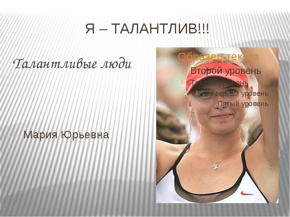 Я – ТАЛАНТЛИВ!!! Талантливые люди Мария Юрьевна Шара́пова