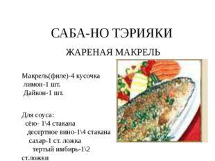 Разделать каждую рыбу на два филейных куска. На них положить листочки сисо, к