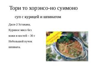 Отварить рис. Смешать бульон, сахар,сею и вино в небольшой глубокой сковороде